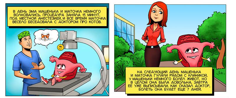 комикс о миоме матки, ЭМА