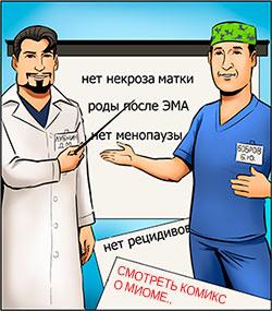 комикс о лечении миомы матки